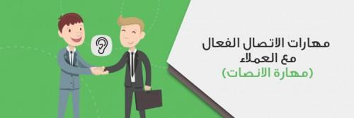 مهارات الاتصال الفعال مع العملاء 2