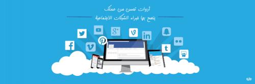 أدوات تحسن من عملك على الشبكات الاجتماعية 2