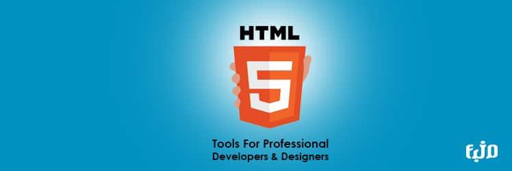 ادوات تساعد مصمم المواقع 2