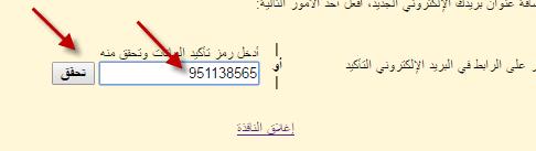 كيفية الدخول على البريد الألكترونى عبر (Gmail) 43